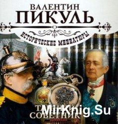 Исторические миниатюры. Тайный советник (аудиокнига)
