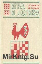 Игра и логика. 85 логических задач