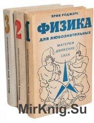 Физика для любознательных. В трех томах