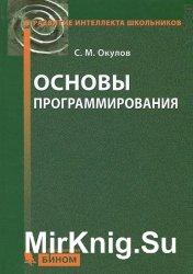 Основы программирования (6-е изд.)