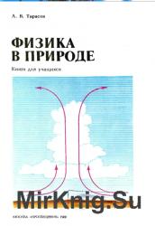 - Физика в природе: книга для учащихся