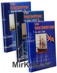 Линкоры британской империи. Серия из 8 книг