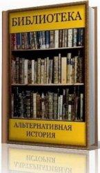 Сборник книг - Библиотека Ужасы и мистика [произведения 300 авторов]