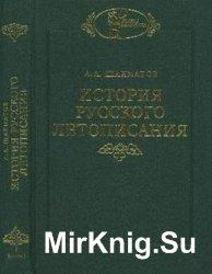 История русского летописания. В 3 т. Т.1 кн.1-2