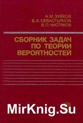 Сборник задач по теории вероятностей