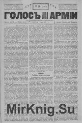 """Архив газеты """"Голос III Армии"""" за 1917 год (26 номеров)"""