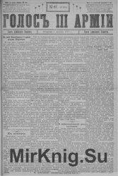 """Архив газеты """"Голос III Армии"""" за 1917 год (90 номеров), продолжение"""