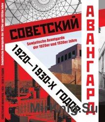Советский авангард 1920-1930-х годов