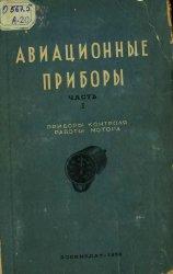 Авиационные приборы (в 4 томах)