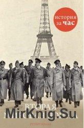 Вторая мировая война. История за час