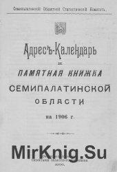 Адрес-календарь и памятная книжка Семипалатинской области на 1906 год