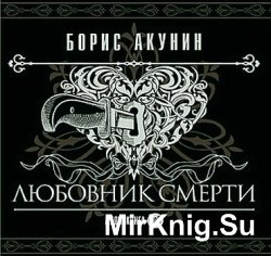 Любовник смерти (аудиокнига) читает Вениамин Смехов