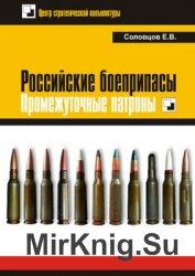 Российские боеприпасы: Промежуточные патроны