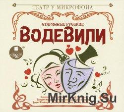 Старинные русские водевили (аудиоспектакли)