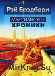 Марсианские хроники (аудиокнига)