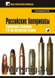 Российские боеприпасы: Специальные бесшумные и 9-мм пистолетные патроны
