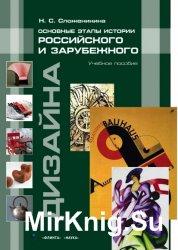 Основные этапы истории российского и зарубежного дизайна