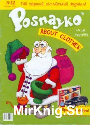 Posnayko (English) kids magazine № 12, 2007
