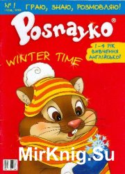 Posnayko (English) kids magazine № 1, 2008