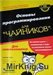 Основы программирования для чайников (4-е издание)