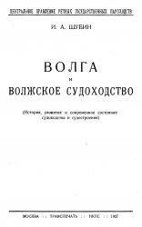Волга и волжское судоходство