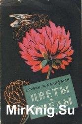 Цветы и пчелы
