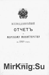 Всеподданейший отчет по Морскому министерству за 1910 год