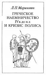 Греческое наемничество IV в до н э и кризис полиса