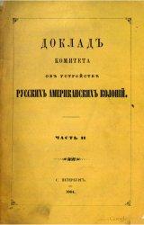 Доклад комитета об устройстве Русских Американских колоний (в двух частях)