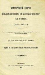 Исторический очерк последовательного развития наибольшего калибра в России  ...