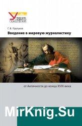 Введение в мировую журналистику. От Античности до конца XVIII века.