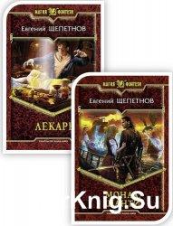 Щепетнов Е. В. - Собрание сочинений (24 книги)