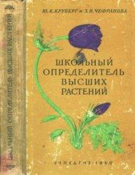 Иллюстрированный школьный определитель высших растений