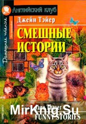 Смешные истории / Funny Stories