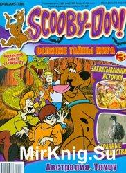 Scooby-Doo! Великие тайны мира № 3