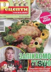 Рецепти господині. Секрети смачної кухні № 7, 2010