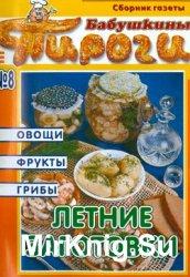"""Сборник газеты """"Бабушкины пироги"""" № 8, 2005"""
