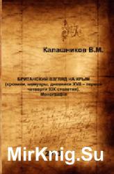 Британский взгляд на Крым (хроники, мемуары, дневники XVII - первой четверт ...
