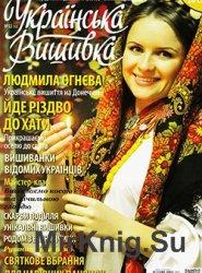 Українська вишивка №32 (12)