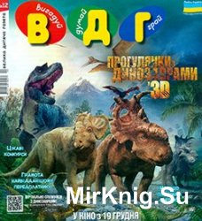 ВДГ: вигадуй, думай, грай (Велика дитяча газета), № 12, 2013
