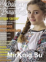Українська вишивка №33 (1)