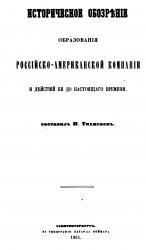 Историческое обозрение образования Российско-Американской компании и действ ...