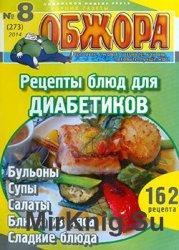 Обжора № 8, 2014. Рецепты блюд для диабетиков
