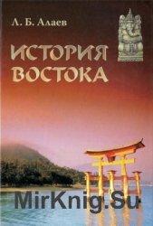 История Востока