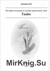 История создания и службы аппаратов типа Taube