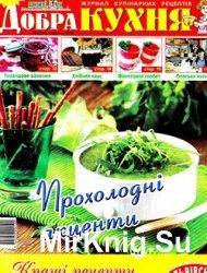 Добра кухня № 6, 2015