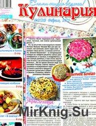 Кулинария № 2, 2015