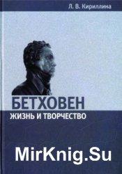 Бетховен. Жизнь и творчество. В 2-х томах