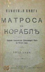 Книга матроса на корабле