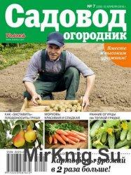 Садовод и огородник №7 2016